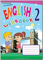 2 клас | Англійська мова. Робочий зошит (до Карп'юк) Замороз | Богдан