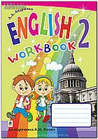 2 клас | Англійська мова. Робочий зошит (до Несвіт) Андрієнко | Богдан