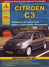 CITROEN C3   Модели 2001-2011 гг.   Руководство по ремонту и эксплуатации