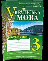 3 клас   Українська мова. Робочий зошит (до Вашуленка)   Будна Н.О.