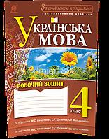 4 клас   Українська мова. Робочий зошит (до Вашуленка)   Будна Н.О.