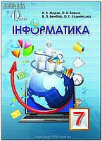 7 клас   Інформатика (нова програма). Підручник   Морзе Н. В.