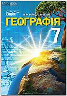 7 клас   Географія (нова програма 2015). Підручник   Бойко В. М.