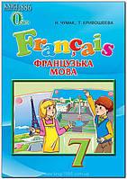 7 клас | Французька мова (нова програма). Підручник | Чумак Н. П.