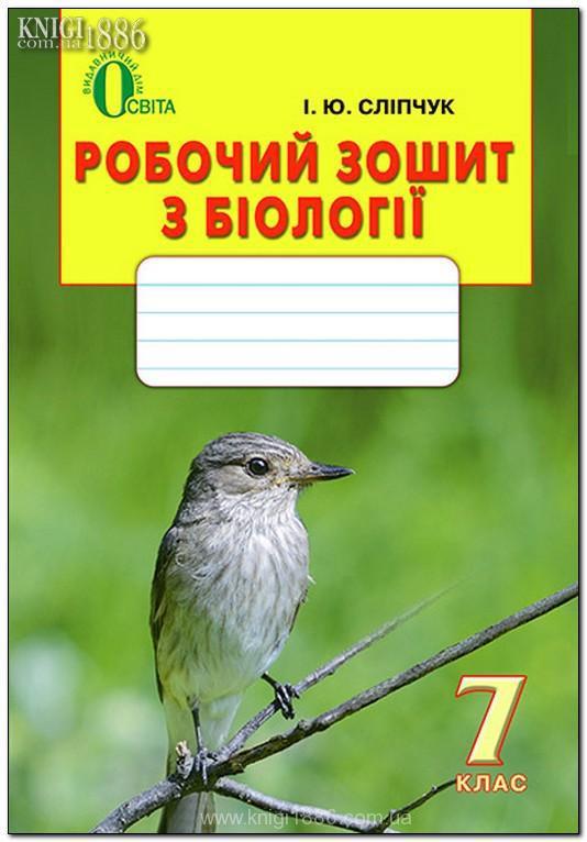 7 клас   Біологія (нова програма). Робочий зошит   Сліпчук І.Ю,