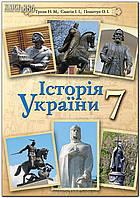 7 клас   Історія України (нова програма). Підручник   Пометун О.І.