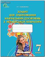 7 клас | Українська література. Зошит для контролю навч. досягнень | Коваленко Л. Т.