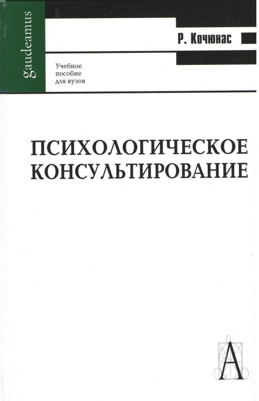 Психологическое консультирование Кочюнас Р.(м).