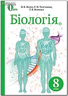 8 клас   Біологія. Підручник (програма 2016 року)   Жолос