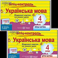 4 клас | Бліц-контроль з української мови (до Захарийчу), комплект 1,2 ч | Сапун