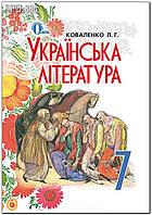 7 клас | Українська література (нова програма). Підручник | Коваленко Л. Т.
