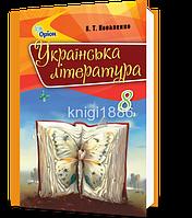 8 клас   Українська література. Підручник (програма 2016 року)   Коваленко