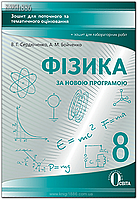 8 клас   Фізика. Зошит для поточного тематичного оцінювання + лабораторні   Сердюченко