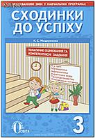 3 клас   Сходинки до успіху (Математика, Читання, Природа, Укр. Мова, Я у світі)   Мещерякова
