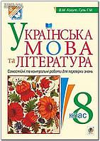8 клас | Українська мова та література. Самостійні контрольні робот | Когут