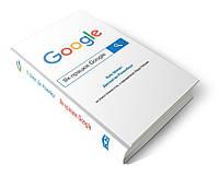 Як працює Google Шмідт. Джонатан Розенберг