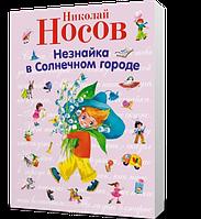 """Книга """"Незнайка в солнечном городе""""   Николай Носов   Эксмо"""