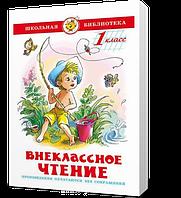 1 класс   Внеклассное чтение   Самовар