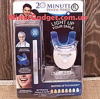 Система для отбеливания зубов Dental White 20 Minute