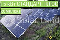 15 кВт СТАНДАРТ ПЛЮС комплект, сетевая солнечная электростанция под ключ, мощностью 15000 Вт