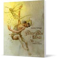 """Книга """"Пітер Пен і Венді"""", Джеймс Барри   Махаон-Украина"""