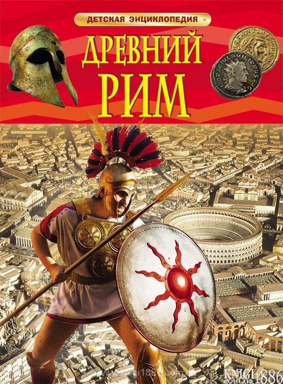 """Книга """"Древний рим""""   Филипп Стил   Росмэн"""