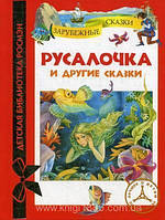 "Книга ""Русалочка и другие сказки"" | Росмэн"