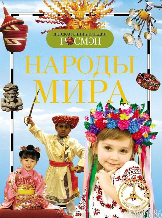 """Книга """"Народы мира""""   Росмэн"""