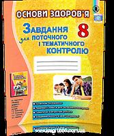 8 клас | Основи здоров'я. Завдання для поточного і тематичного контролю | Бойченко