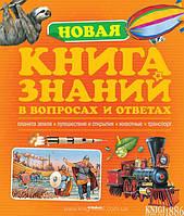 """Книга """"Новая Книга знаний в вопросах и ответах""""   Махаон"""