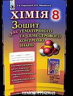 8 клас | Хімія. Зошит для тематичного контролю знань | Лашевська