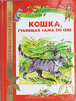 "Книга ""Кошка, гулявшая сама по себе"" | Редьярд Джозеф Киплинг | Росмэн"