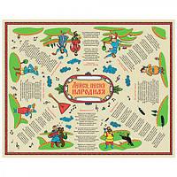 """Скатерть """"Лейся песня"""" 10374855 текстиль, 150х120 см, скатерти, салфетки, скатерть на стол, домашний текстиль, товары для дома"""