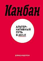 Канбан. Альтернативный путь в Agile.Андерсон Д.