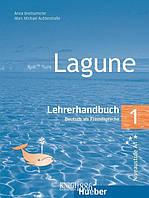 Книга для учителя «Lagune», уровень 1, Hartmut Aufderstrasse, Thomas Storz, Jutta Muller | Hueber