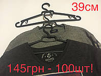 Вешалка тремпель плечики  для одежды  39 см