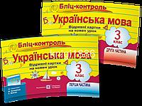 3 клас | Бліц-контроль з української мови (до Захарійчука) | Сапун