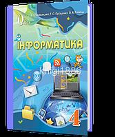 4 клас   Сходинки до інформатики. Підручник   Ломаковська Г. В.