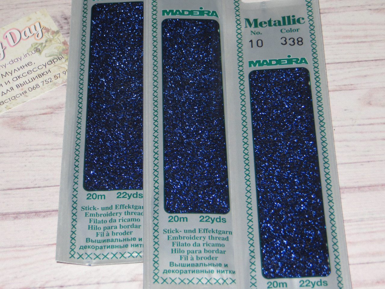 Madeira Metallic Perle №10 , колір 338