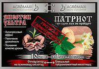 Инсектицид Патриот 3 мл + Энерген Ультра 10 мл