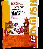 2 клас | Англійська мова. Розвиваємо уміння спілкування Несвіт| Генеза