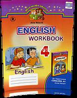 4 клас   Англійська мова. Робочий зошит   Несвіт