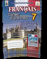 7 клас | Французька мова. Робочий зошит (з 1 класу навчання) | Клименко