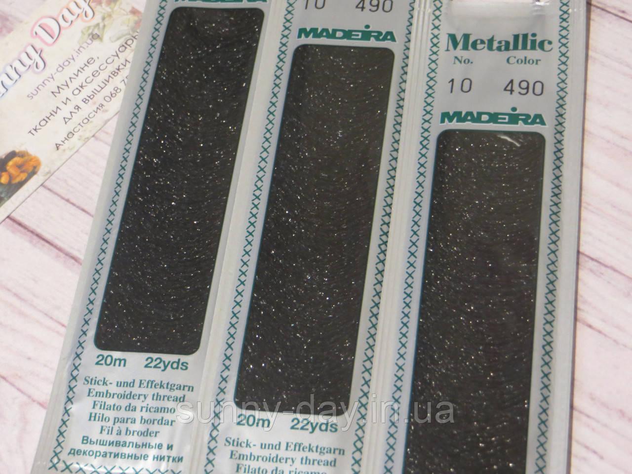 Madeira Metallic Perle №10 , цвет 490