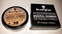 Минеральный шиммер без талька Beauty Care № 01  бронзовое свечение загара