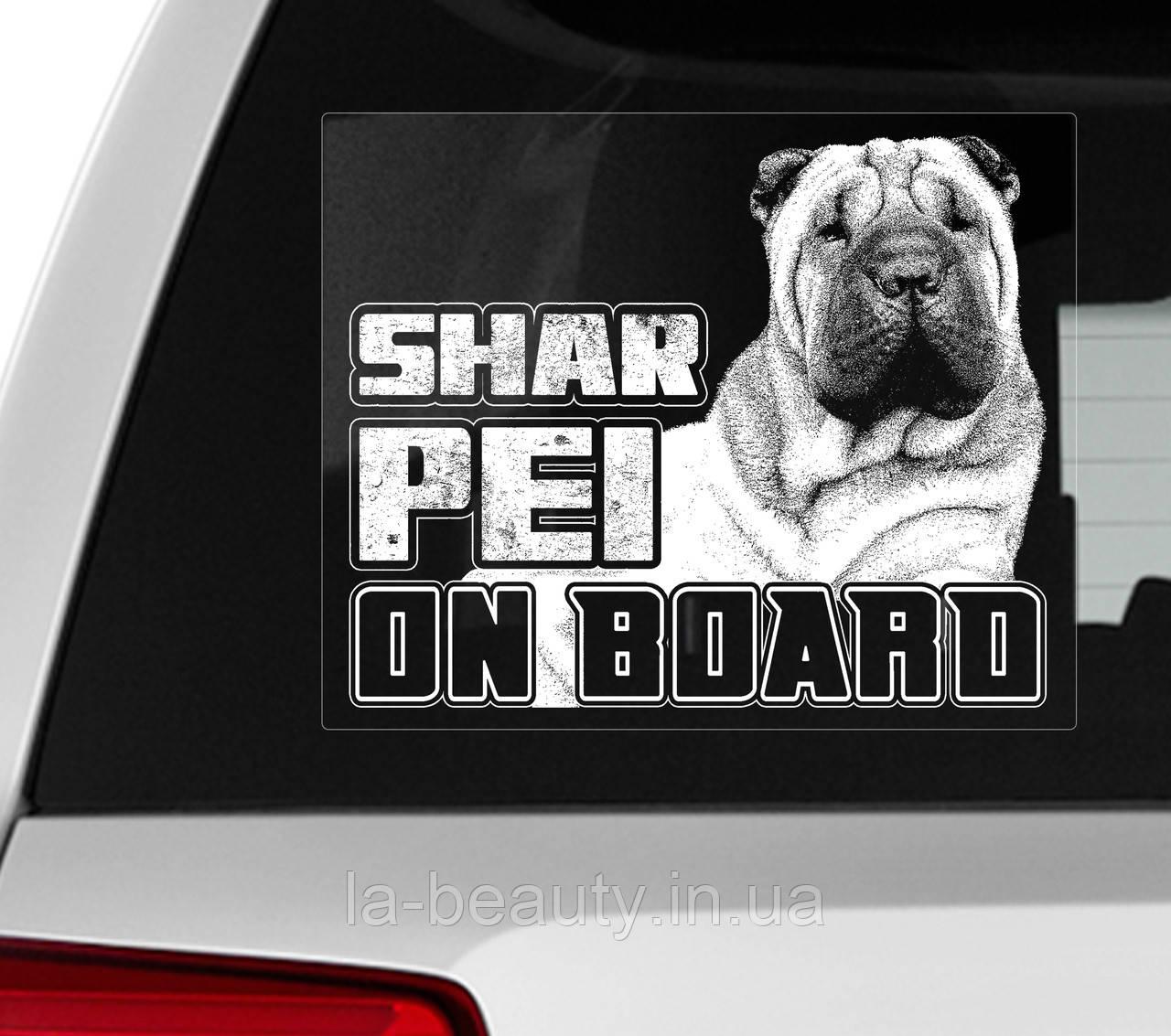 Наклейка на авто / машину Шарпей на борту (Shar Pei On Board)