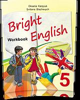 5 клас | Англійська мова (поглиблене вивчення) Робочий зошит | Блажевич, Карпюк