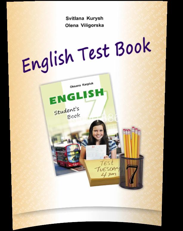 7 клас | English Test Book. Збірник тестів з англійської мови | Вілігорська