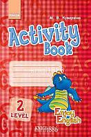 2 клас | Enjoy English. Activity Book. Level 2 (Дракон) Куварзіна Ранок