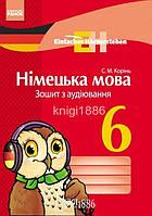 6 клас | «Einfaches Horverstehen». Німецька мова. Зошит з аудіювання | Корінь С.М.
